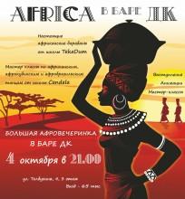 африка_текадум